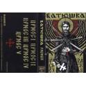 BATUSHKA - Raskol (Раскол) - Cassette EP